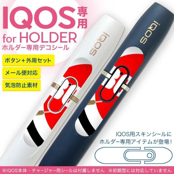 アイコス iQOS 専用スキンシール シール ケース ホルダー ボタン ワンポイント ステッカー デコ 電子たばこ ダーツ カラフル 赤 レッド 007315