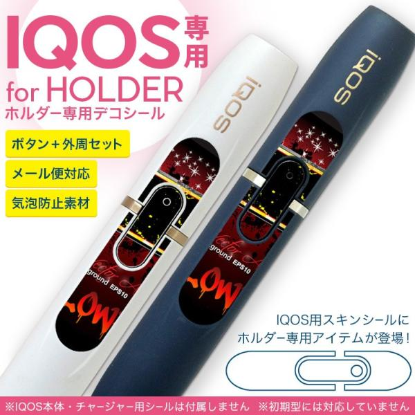 アイコス iQOS 専用スキンシール シール ケース ホルダー ボタン ワンポイント ステッカー デコ 電子たばこ ハロウィン スピーカー 赤 レッド 007490