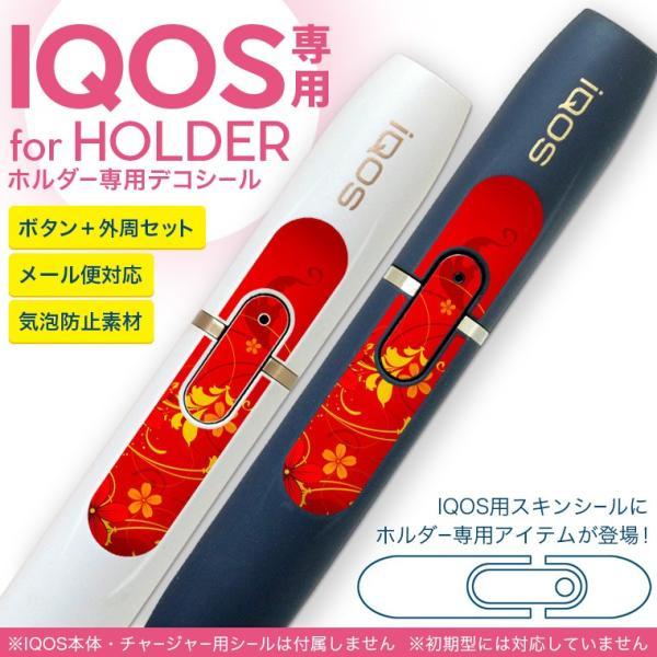 アイコス iQOS 専用スキンシール シール ケース ホルダー ボタン ワンポイント ステッカー デコ 電子たばこ 花 フラワー 赤 レッド 007549