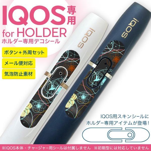 アイコス iQOS 専用スキンシール シール ケース ホルダー ボタン ワンポイント ステッカー デコ 電子たばこ 花 フラワー 水色 赤 レッド 007591