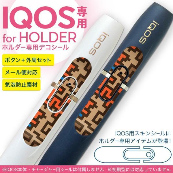 アイコス iQOS 専用スキンシール シール ケース ホルダー ボタン ワンポイント ステッカー デコ 電子たばこ 迷路 ブラウン 赤 青 007687