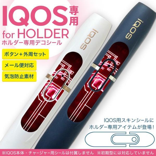 アイコス iQOS 専用スキンシール シール ケース ホルダー ボタン ワンポイント ステッカー デコ 電子たばこ メーター 赤 レッド 007744