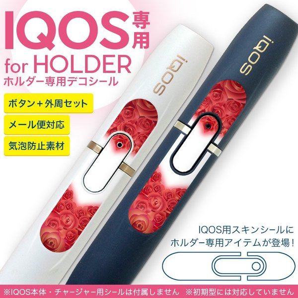 アイコス iQOS 専用スキンシール シール ケース ホルダー ボタン ワンポイント ステッカー デコ 電子たばこ 赤 レッド ハート 花 フラワー 008022