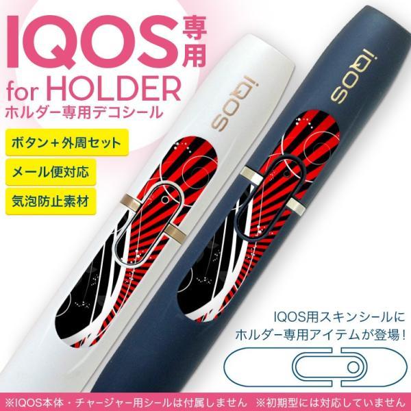 アイコス iQOS 専用スキンシール シール ケース ホルダー ボタン ワンポイント ステッカー デコ 電子たばこ ボーダー 赤 レッド 黒 ブラック 008158