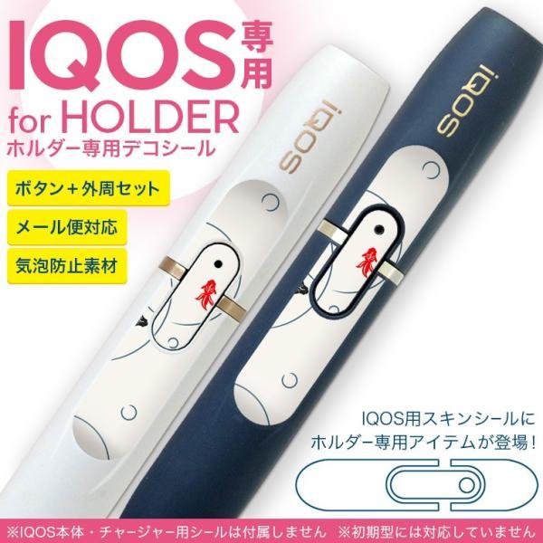 アイコス iQOS 専用スキンシール シール ケース ホルダー ボタン ワンポイント ステッカー デコ 電子たばこ 夏 金魚 赤 レッド 模様 008432