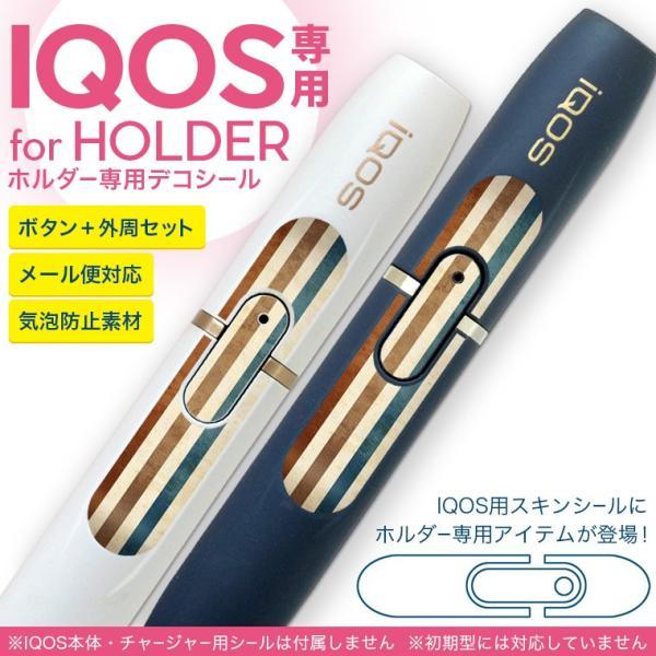 アイコス iQOS 専用スキンシール シール ケース ホルダー ボタン ワンポイント ステッカー デコ 電子たばこ ストライプ レトロ 赤 青 模様 008433