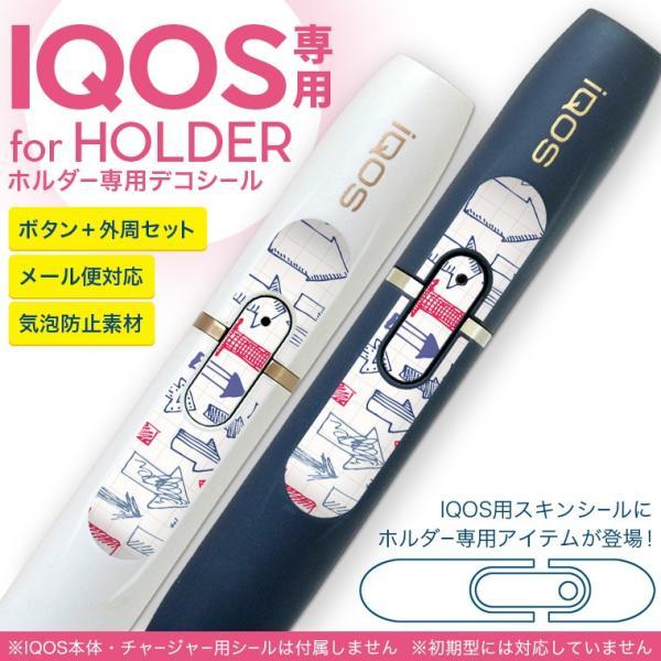 アイコス iQOS 専用スキンシール シール ケース ホルダー ボタン ワンポイント ステッカー デコ 電子たばこ イラスト 赤 矢印 ノート 模様 008554