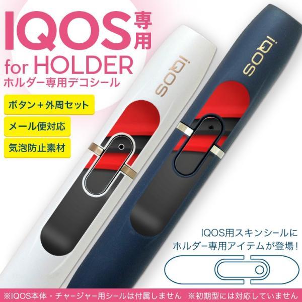 アイコス iQOS 専用スキンシール シール ケース ホルダー ボタン ワンポイント ステッカー デコ 電子たばこ 黒 赤 レッド ブラック 模様 008557