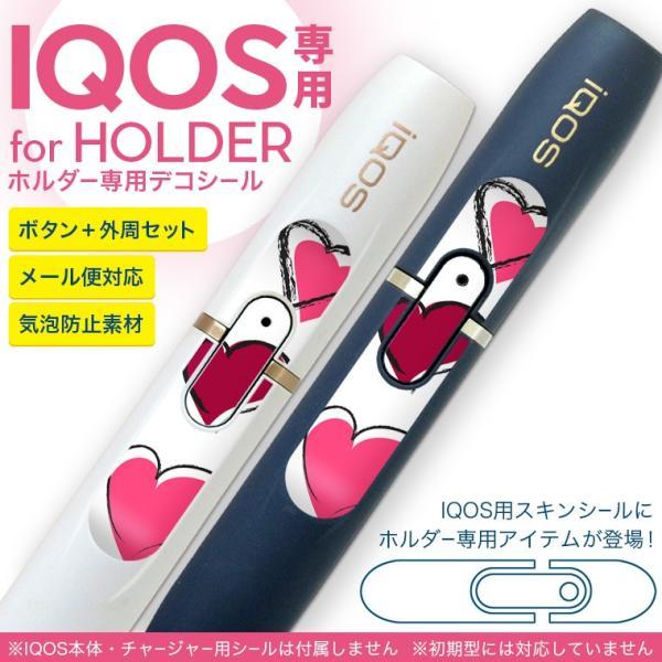 アイコス iQOS 専用スキンシール シール ケース ホルダー ボタン ワンポイント ステッカー デコ 電子たばこ 赤 レッド ピンク ハート 008599