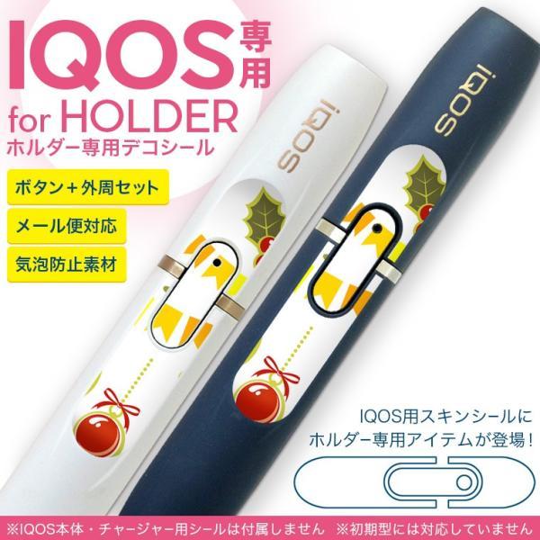 アイコス iQOS 専用スキンシール シール ケース ホルダー ボタン ワンポイント ステッカー デコ 電子たばこ クリスマス イラスト 赤 009126