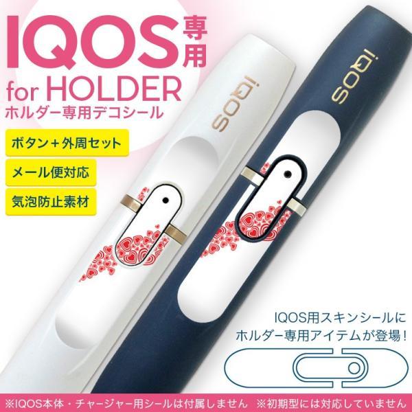 アイコス iQOS 専用スキンシール シール ケース ホルダー ボタン ワンポイント ステッカー デコ 電子たばこ ハート 赤 009291