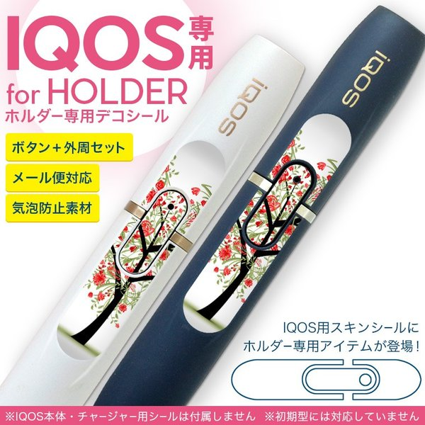 アイコス iQOS 専用スキンシール シール ケース ホルダー ボタン ワンポイント ステッカー デコ 電子たばこ フラワー ハート 赤 009361