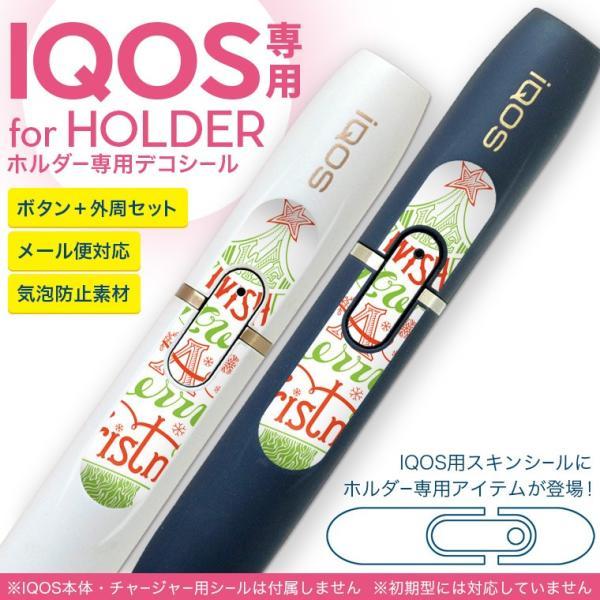 アイコス iQOS 専用スキンシール シール ケース ホルダー ボタン ワンポイント ステッカー デコ 電子たばこ クリスマス ツリー 赤 緑 009941
