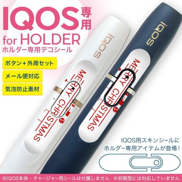 アイコス iQOS 専用スキンシール シール ケース ホルダー ボタン ワンポイント ステッカー デコ 電子たばこ クリスマス 英語 赤 009946
