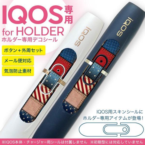 アイコス iQOS 専用スキンシール シール ケース ホルダー ボタン ワンポイント ステッカー デコ 電子たばこ 星 ボーダー 赤 青 010172