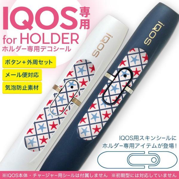 アイコス iQOS 専用スキンシール シール ケース ホルダー ボタン ワンポイント ステッカー デコ 電子たばこ ヒトデ 赤 青 010544