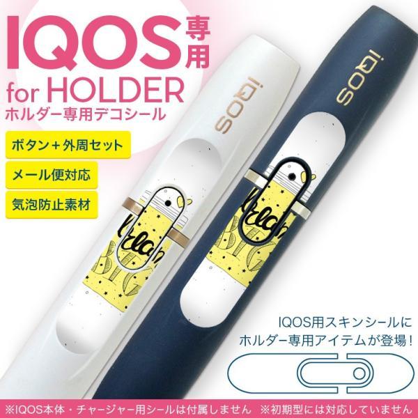 アイコス iQOS 専用スキンシール シール ケース ホルダー ボタン ワンポイント ステッカー デコ 電子たばこ 英語 ハート 星 010565