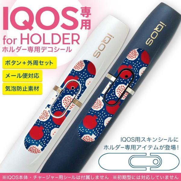 アイコス iQOS 専用スキンシール シール ケース ホルダー ボタン ワンポイント ステッカー デコ 電子たばこ 和柄 赤 白 010657