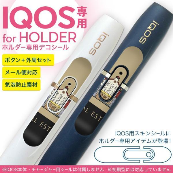 アイコス iQOS 専用スキンシール シール ケース ホルダー ボタン ワンポイント ステッカー デコ 電子たばこ 建物 英語 風景 011194