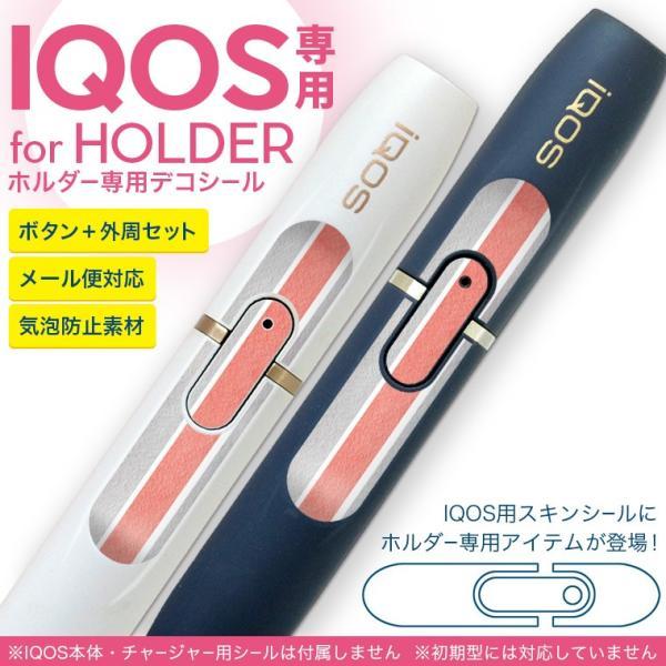 アイコス iQOS 専用スキンシール シール ケース ホルダー ボタン ワンポイント ステッカー デコ 電子たばこ ストライプ 赤 グレー 012365