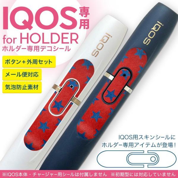 アイコス iQOS 専用スキンシール シール ケース ホルダー ボタン ワンポイント ステッカー デコ 電子たばこ 赤 青 星 012370