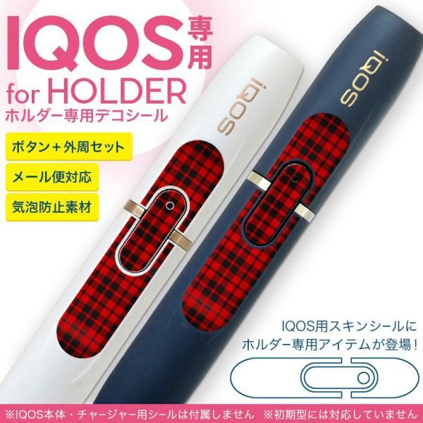 アイコス iQOS 専用スキンシール シール ケース ホルダー ボタン ワンポイント ステッカー デコ 電子たばこ 赤 青 チェック 012410