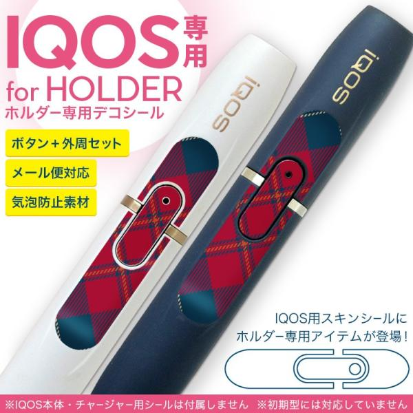 アイコス iQOS 専用スキンシール シール ケース ホルダー ボタン ワンポイント ステッカー デコ 電子たばこ チェック 赤 緑 012442