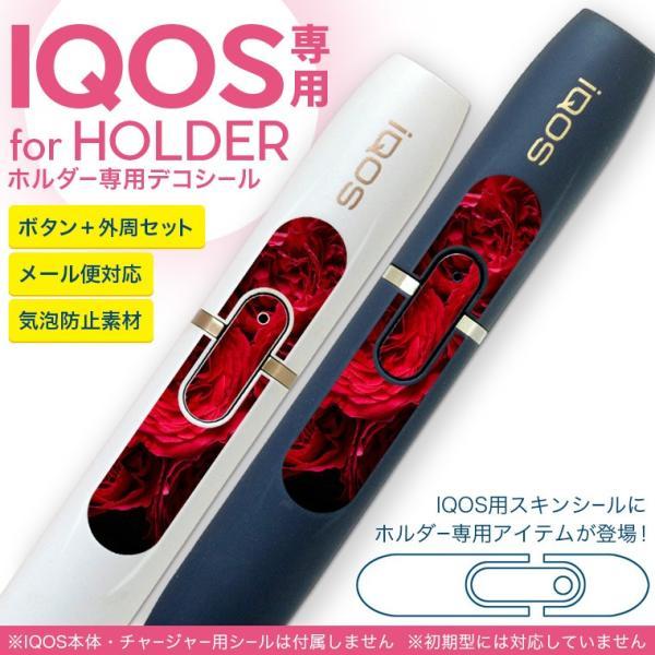 アイコス iQOS 専用スキンシール シール ケース ホルダー ボタン ワンポイント ステッカー デコ 電子たばこ バラ 花 赤 012764