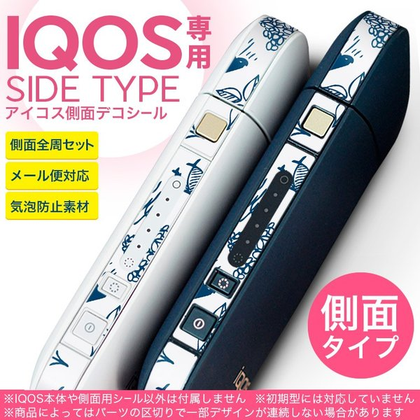 アイコスiQOS 専用スキンシール シール ケース 側面スキンシール バンパー カバー ステッカー アクセサリー 電子たばこ ねこ 魚 かわいい 012053