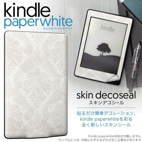 kindle paperwhite キンドル ペーパーホワイト タブレット 電子書籍 専用スキンシール 裏表2枚セット デコ ダマスク 模様