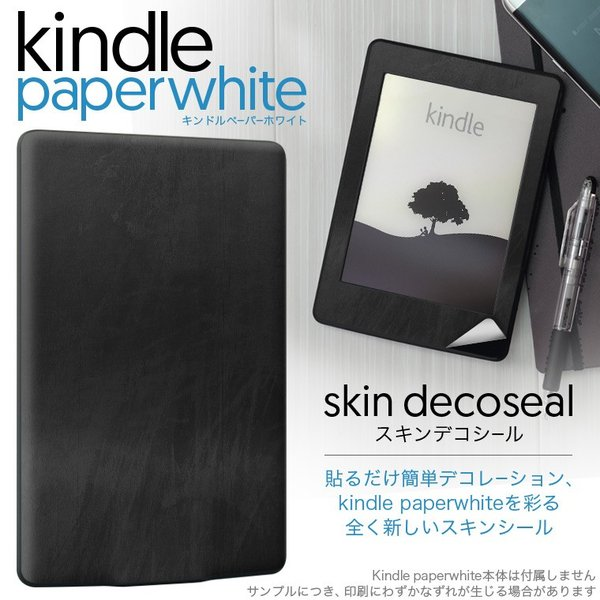 kindle paperwhite キンドル ペーパーホワイト タブレット 電子書籍 専用スキンシール 裏表2枚セット デコ 黒板 シンプル