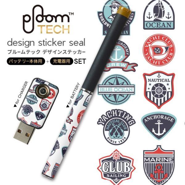 プルームテック ploom tech バッテリー スティック 専用スキンシール USB充電器 カバー ケース 保護 アクセサリー マリン ワッペン イラスト 004514