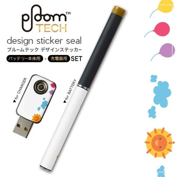 プルームテック ploom tech バッテリー スティック 専用スキンシール USB充電器 カバー ケース 保護 アクセサリー 風船 空 キャラクター 009553