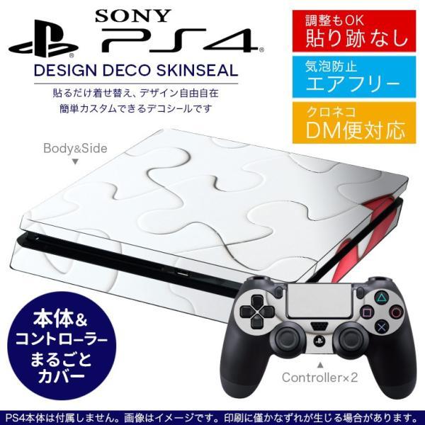 SONY 新型PS4 スリム 薄型 プレイステーション 専用おしゃれなスキンシール 貼るだけで デザインステッカー パズル 赤 ジグソーパズル 000260