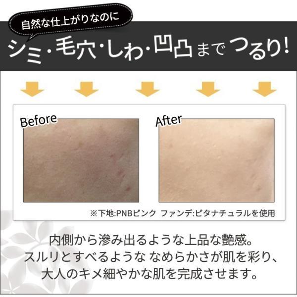 ファンデーション 敏感肌 リキッド ベースカバー 毛穴とシミをサッと隠して透明感あふれる肌へ SPF20 PA++ グリーディーファンデーションピタ 無添加コスメ embellir0430 02