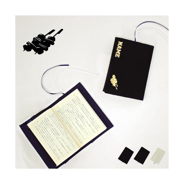焼き鳥 名入れキャンバスブックカバー/文庫本用 A6判 yakitori、もも、かわ、ねぎま、ぼんじり