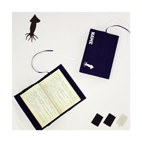 「イカ」名入れキャンバスブックカバー/文庫本用 A6判 刺身、寿司、烏賊