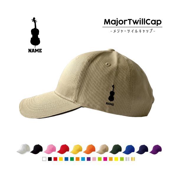 コントラバス/名入れメジャーツイルキャップ 定番 帽子 キャップ 吹奏楽 楽器 バンド 楽団 クラシック オーケストラ