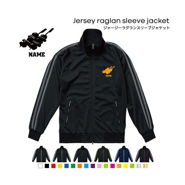 焼き鳥 名入れジャージ 上着 ラグランスリーブ ジャケット セットアップ可 サイドライン yakitori、もも、かわ、ねぎま、ぼんじり