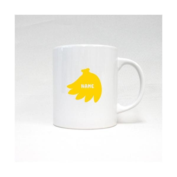 バナナ 名入れマグカップ お名前入れ ネーム マグカップ コーヒーカップ 陶器