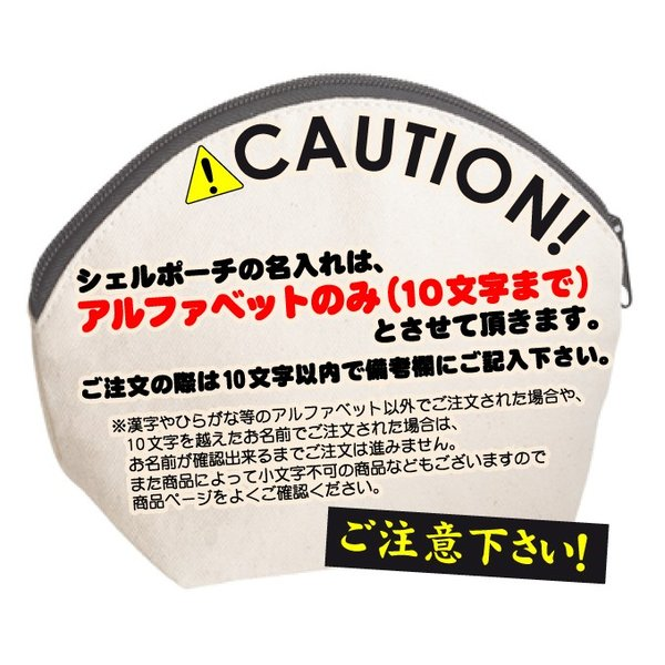 「ブレイカー」名入れシェルポーチ ブレイクダンス スポ根魂 ミニバッグ 卒業記念品 卒団記念品 卒部記念品 ネームプリント メンズ レディース キッズ|emblem|05