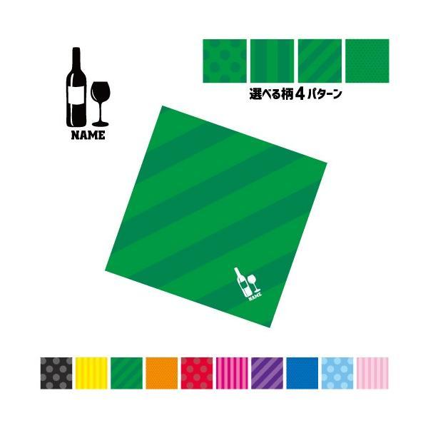 ワイン 名入れマルチクロス メガネ拭き 液晶拭き スマホ拭き ミニタペストリー 敷き物wine、赤ワイン、白ワイン