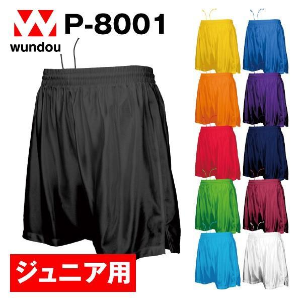 ホワイト P-3580 wundou P-3580ラグビーパンツ (ウンドウ) 110