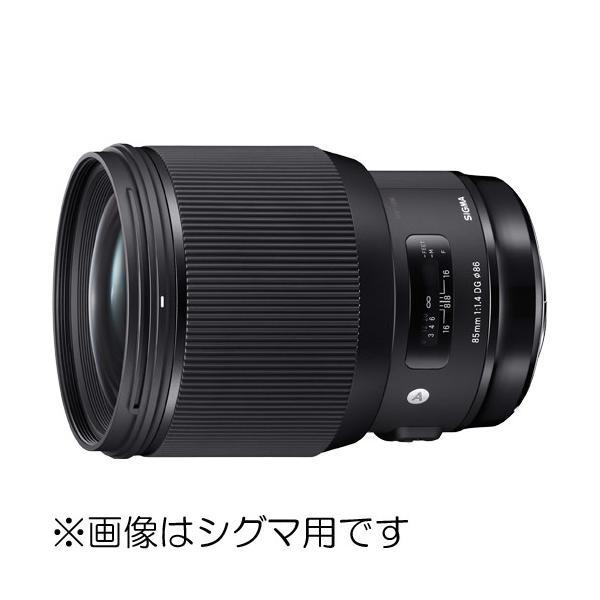 シグマ 85mm F1.4 DG HSM Art ニコン用