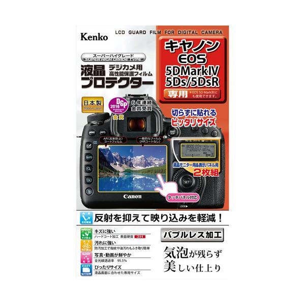 【ネコポス】 ケンコー KLP-CEOS5DM4 液晶プロテクター キヤノン EOS 5D Mark IV/5Ds/5DsR用