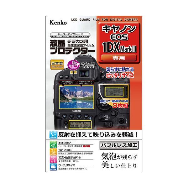 ケンコー 液晶プロテクター キヤノン EOS-1D X MarkIII用