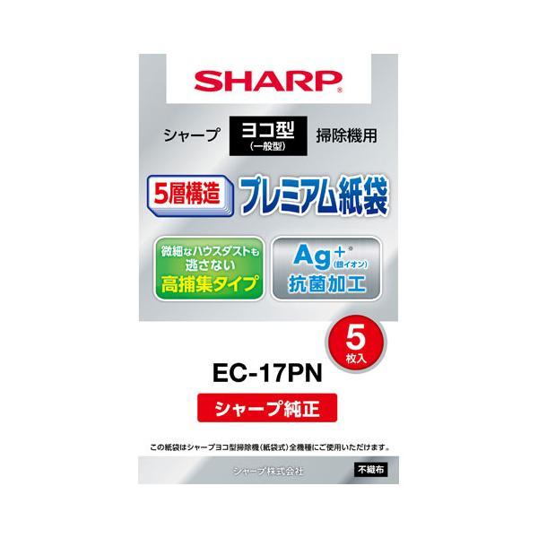 シャープ 紙パック式掃除機用 純正紙パック プレミアム抗菌・高捕集5層紙袋 EC-17PN