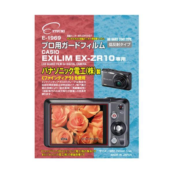 【ネコポス】 エツミ E-1969 プロ用ガードフィルム カシオ EX-ZR10用