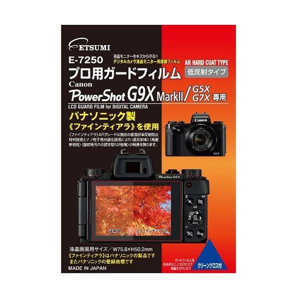 【DM便送料無料】 エツミ E-7250 プロ用ガードフィルム キヤノン PowerShot G9XMK2/G5X/G9X/G7X用