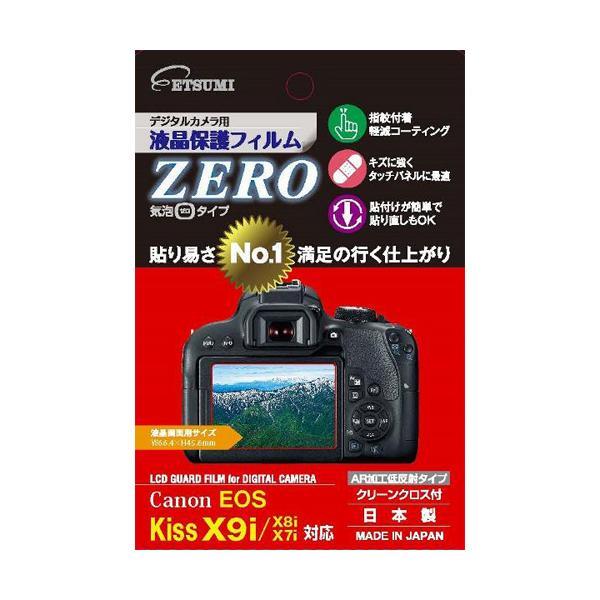ネコポス エツミE-7308デジタルカメラ用保護フィルムZEROキヤノンEOSKissX9i/X8i/X7i用